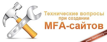 Создание MFA-сайта – технические вопросы