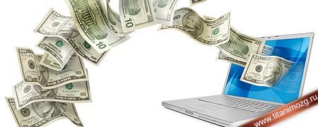 Возможен ли заработок в Интернете?