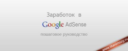 zarabotok-v-google-adsense