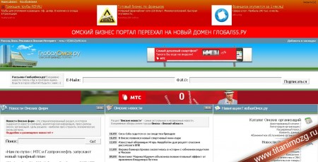 globalomsk.ru