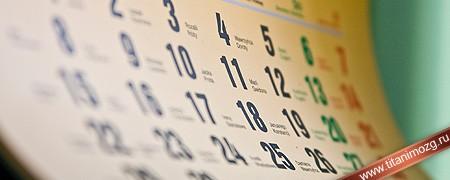 Календарь конкурса SEOCAFEинфошность