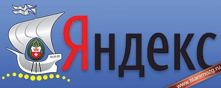 Яндекс Калининград