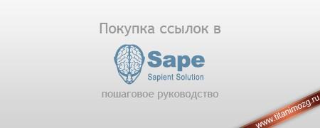 Покупка ссылок в Sape